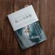 写真撮影・インスタ使いこなし術が載っている良本「憧れのインスタグラマー20名に学ぶ 美しい写真術」をご紹介。